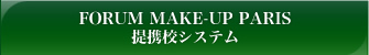 FORUM MAKE-UP SCHOOL PARIS 提携校システム